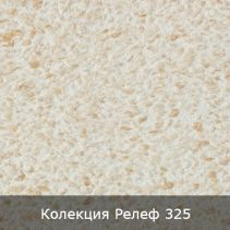 МАЗИЛКА КОПРИНЕНА 4 M2 РЕЛЕФ 325