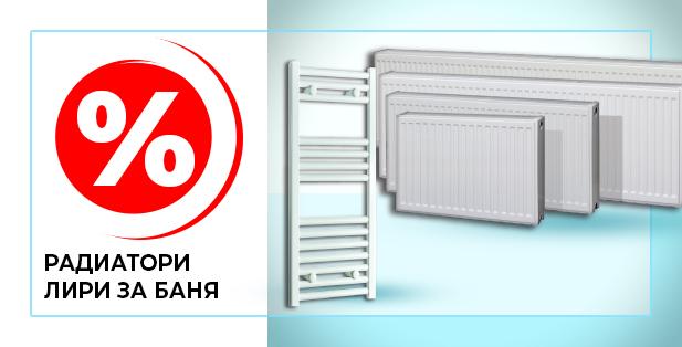 Радиатори и лири за баня